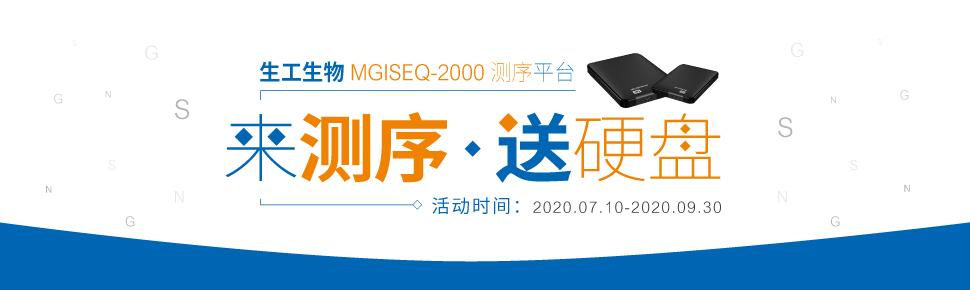 MGISEQ2000測序服務促銷